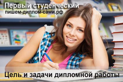 Цель и задачи исследования во введенении дипломной работы