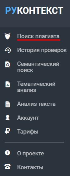 Проверка на плагиат РУКОНТЕКСТ