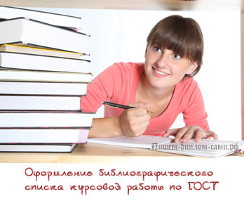 список литературы курсовой работы