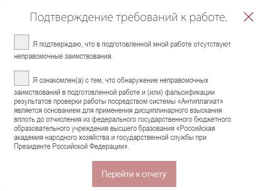 Антиплагиат ВУЗ РАНХиГС